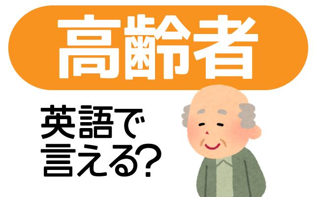【高齢者】って失礼じゃない英語で言える?