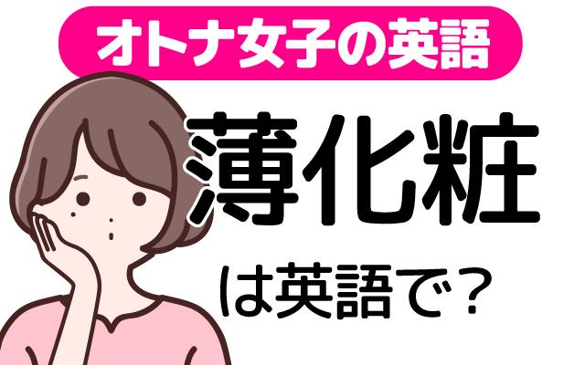 バッチリメイクではない【薄化粧】は英語で?