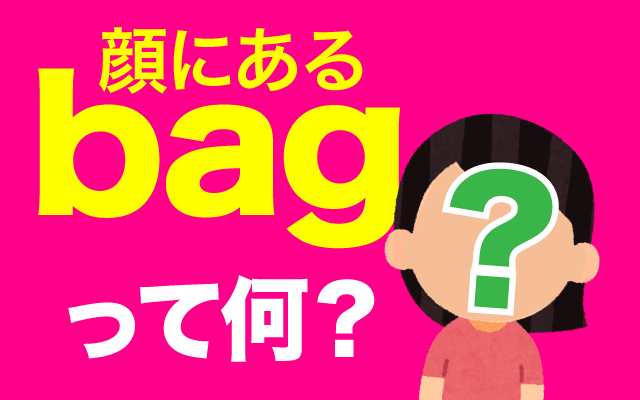 英語なぞなぞ【顔にあるbag】って何?