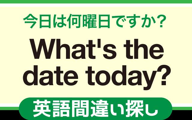 英語の間違い探し【今日は何曜日ですか?】の英文にあるミスは?