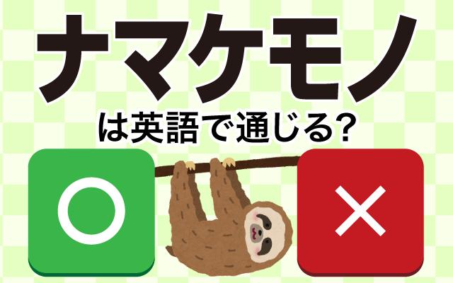 【ナマケモノ】は英語で通じる?通じない和製英語?