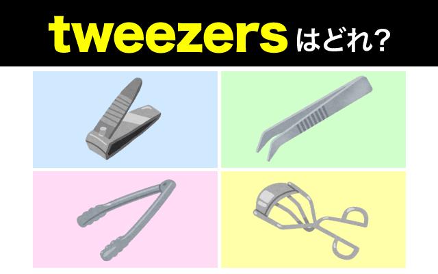 英語クイズ【tweezers】という名前の器具はどれ?