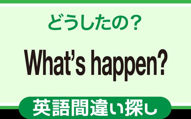 英語の間違い探し【どうしたの?】の英文にあるミスは?