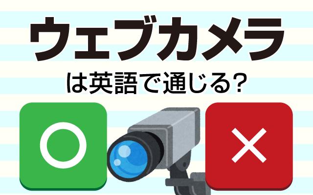 リモートビデオ会議に必須の【ウェブカメラ】は英語で通じる?
