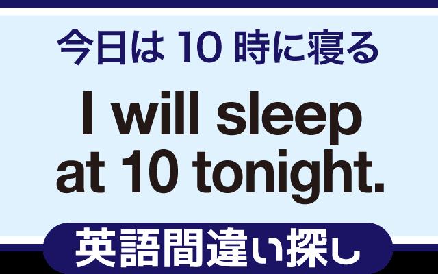 英語の間違い探し【今日は10時に寝る】の英文にあるミスは?