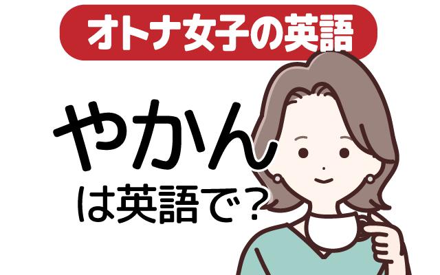 紅茶やコーヒーなどを淹れる時に使う【やかん】は英語で?