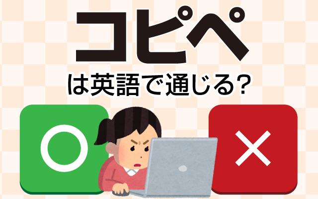 スマホやパソコンで便利な【コピペ】って英語で通じる?