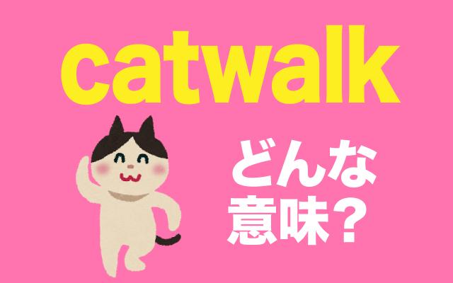 英語で【catwalk】はどんな意味?