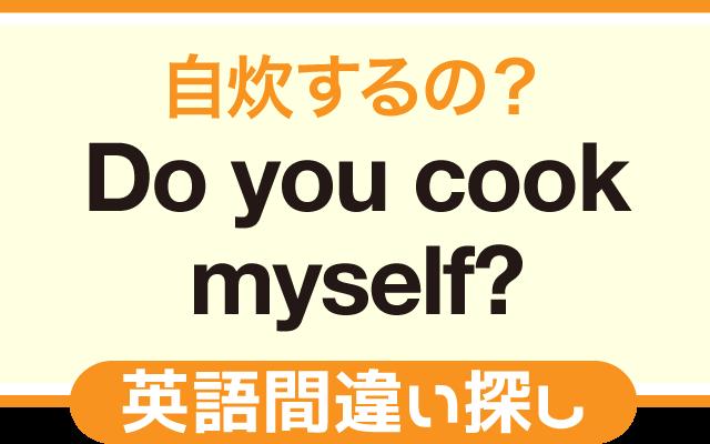 英語の間違い探し【自炊するの?】の英文にあるミスは?
