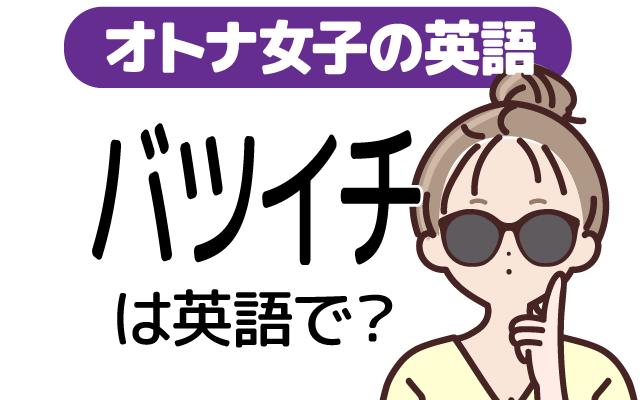 離婚を1回している事を表す【バツイチ】は英語で?
