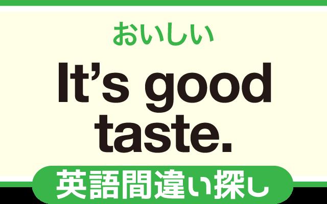 英語の間違い探し【おいしい】の英文にあるミスは?