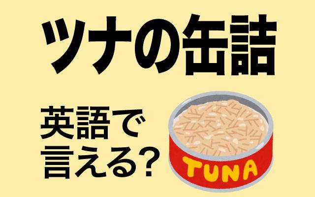 日常使いできる保存食【ツナの缶詰】を英語で言える?