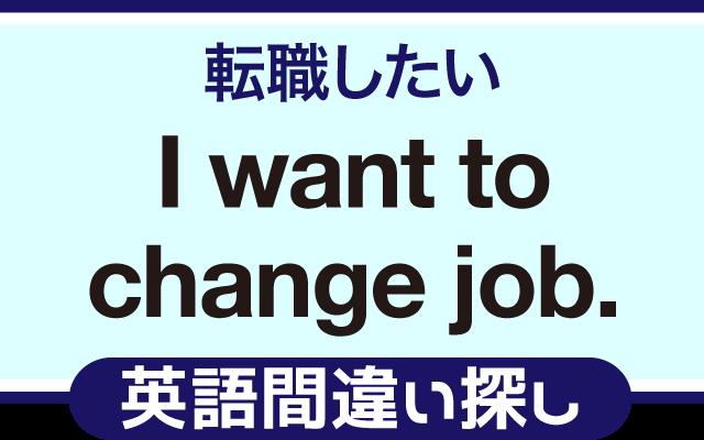 英語の間違い探し【転職したい】の英文にあるミスは?