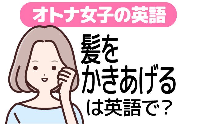 【髪をかきあげる】って英語で何て言う?