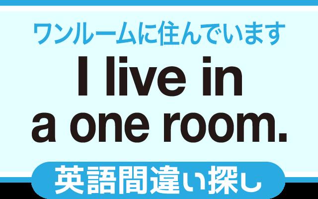 英語の間違い探し【ワンルームに住んでいます】の英文にあるミスは?