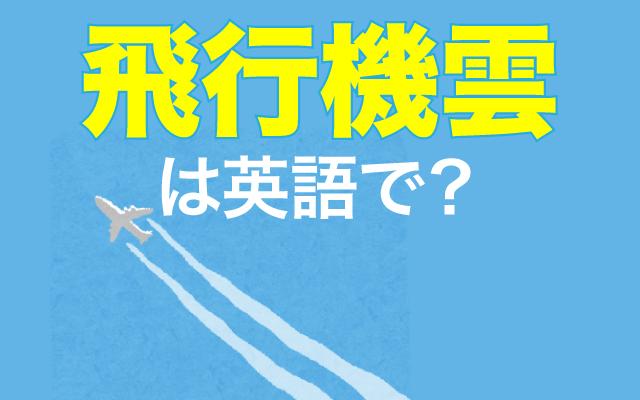 【飛行機雲】って英語で何て言う?