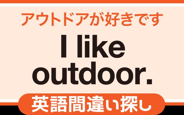 英語の間違い探し【アウトドアが好きです】の英文にあるミスは?