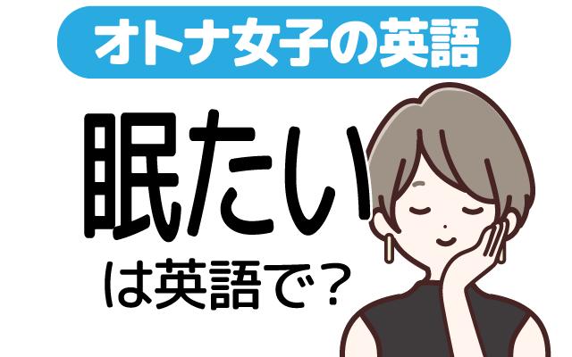 なんだか【眠たい】って英語で何て言う?