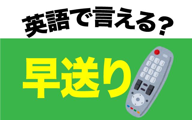 動画やテレビの【早送り】は英語で?