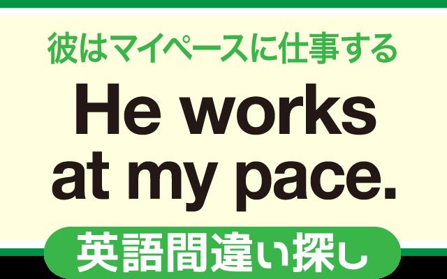 英語の間違い探し【彼はマイペースに仕事する】の英文にあるミスは?