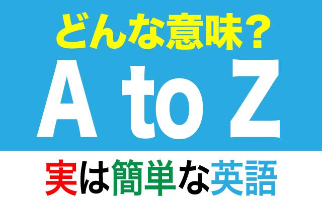 英語の【A to Z】にある本当の意味は…?