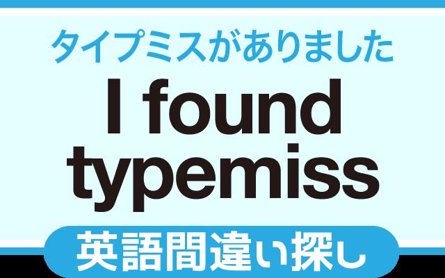 英語の間違い探し【タイプミスがありました】の英文にあるミスは?