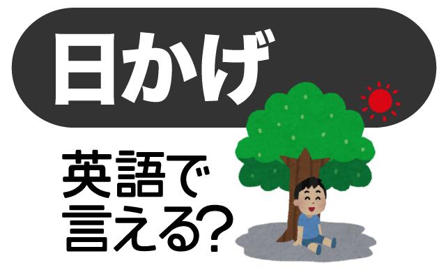 暑い日には嬉しい【日かげ】は英語で?