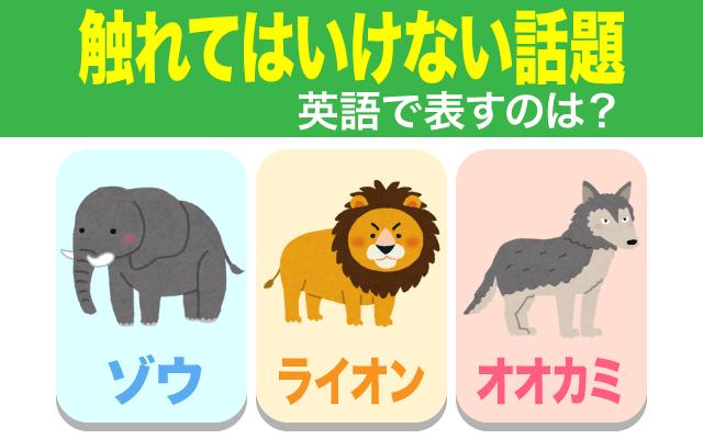 英語で【触れてはいけない話題】の表現に使われる動物は?