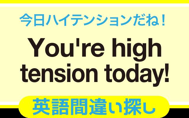 英語の間違い探し【今日はハイテンションだね】の英文にあるミスは?