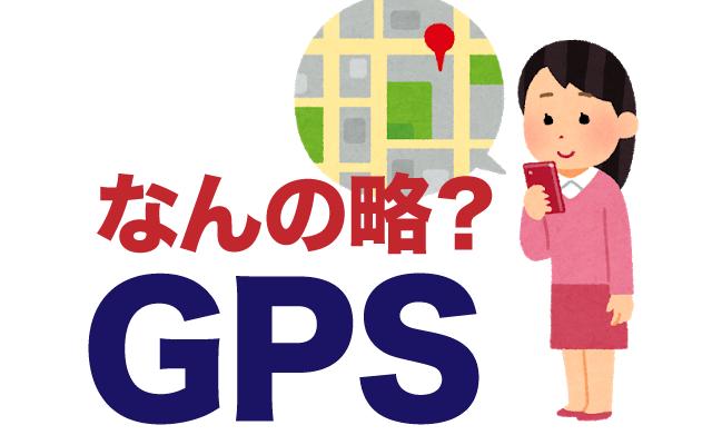 【GPS】は英語で何の略?