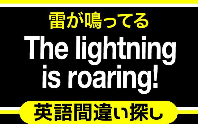 英語の間違い探し【雷が鳴ってる】の英文にあるミスは?