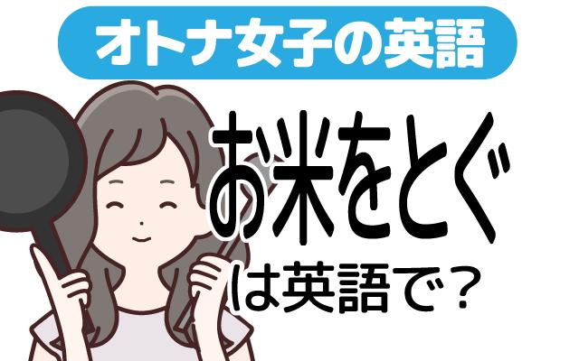 【お米をとぐ】って英語で言える?