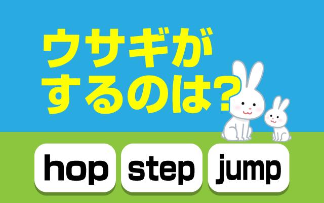 英語でウサギが【ピョンピョン跳ぶ】を表すのはどれ?