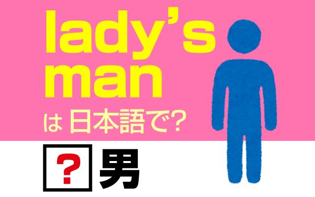 英語で【レディーズマン】って一体どういう意味?