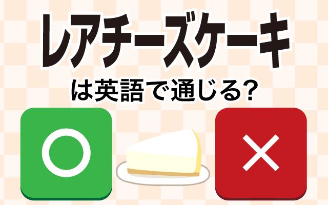 【レアチーズケーキ】って英語で通じる?