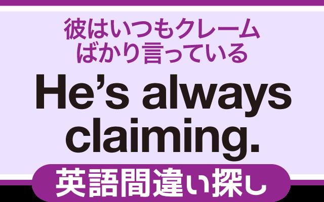 英語の間違い探し【彼はいつもクレームばかり言っている】の英文にあるミスは?