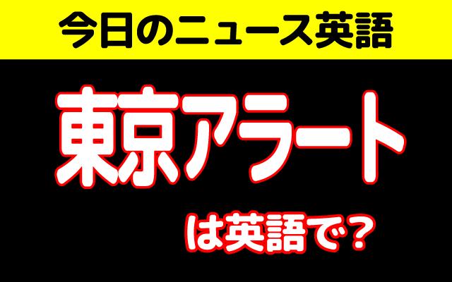 解除された【東京アラート】は英語で?