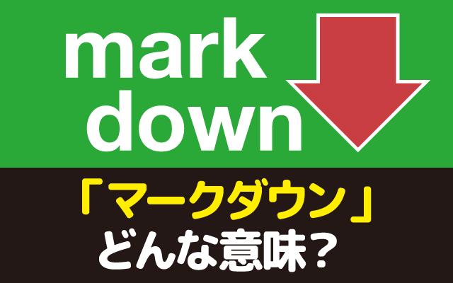 英語で【マークダウン】ってどんな意味?
