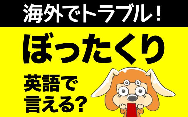【ぼったくり】は英語で何て言う?