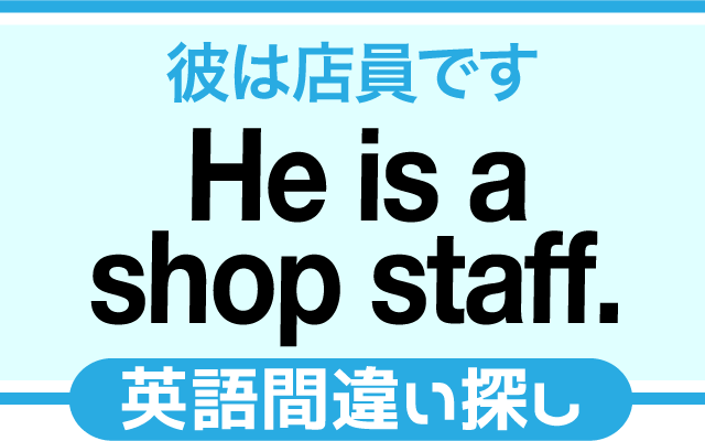 英語の間違い探し【彼は店員です】の英文にあるミスは?
