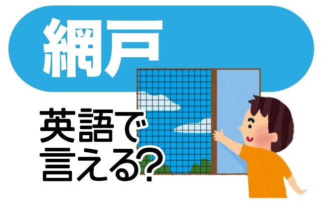 【網戸】って英語で言える?