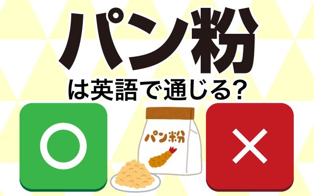 【パン粉】は英語で通じる?通じない和製英語?
