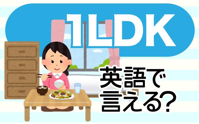 家の間取りの【1LDK】って英語で言える?