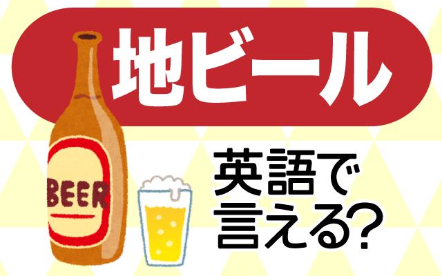 地域によって特色のある【地ビール】は英語で?