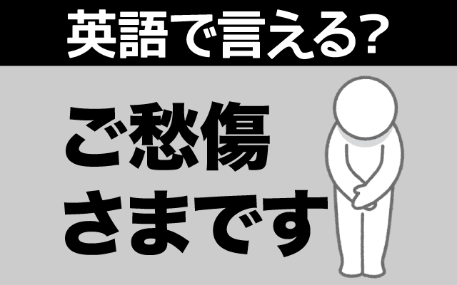 【ご愁傷さまです】って英語で言える?
