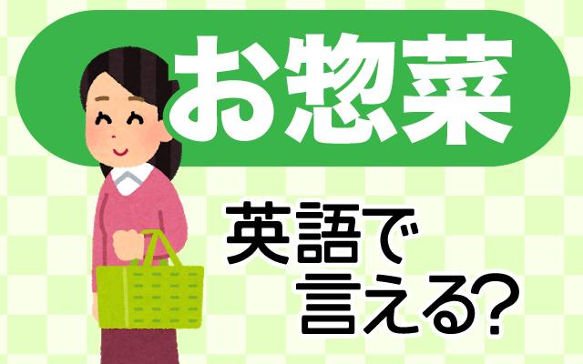 忙しい人の味方【お惣菜】って英語で言える?