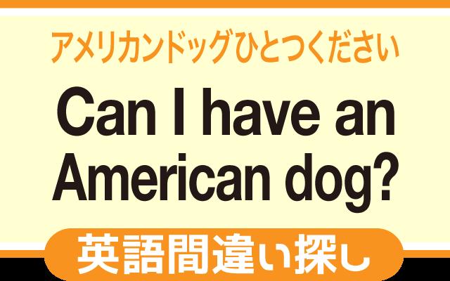 英語の間違い探し【アメリカンドッグひとつ下さい】の英文にあるミスは?