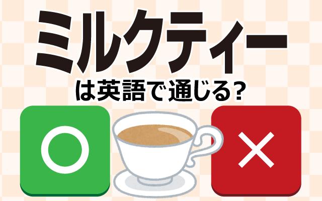 牛乳を入れた紅茶【ミルクティー】って英語で通じる?