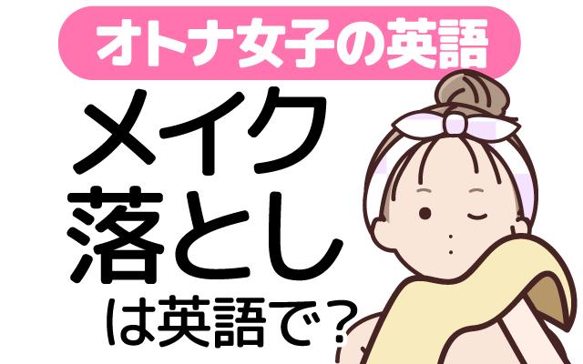 【メイク落とし】って英語で何て言う?