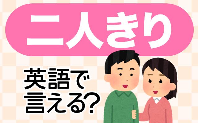 【二人きり】って英語で何て言う?